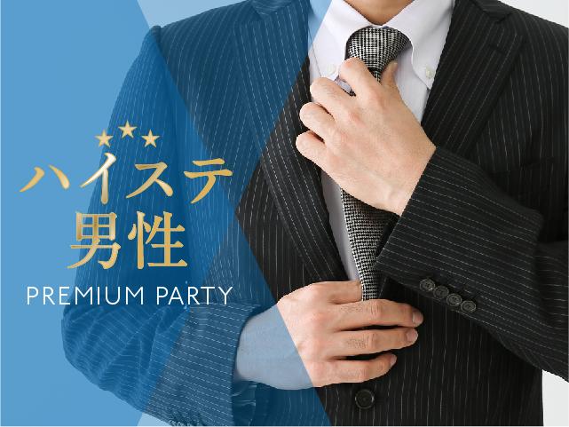 2019_0825_ハイステイタス男性