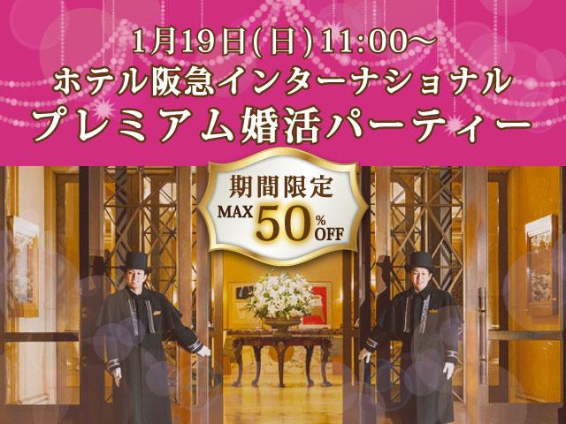 ホテル阪急 プレミアム婚活パーティー