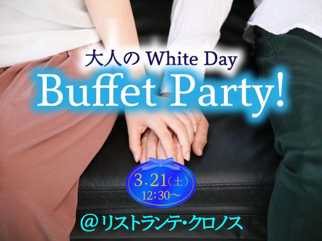 3月21日 大人のホワイトデー ビュッフェパーティー ハートフルマリアージュ