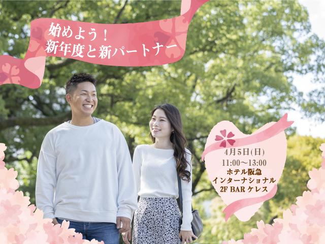 4 月5日 始めよう!新年度と新パートナー