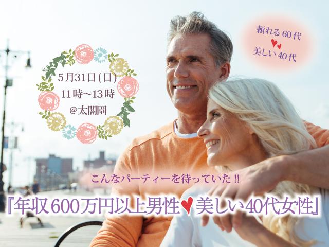 年収600万円以上60代男性&美しい40代女性 ハートフルマリアージュ