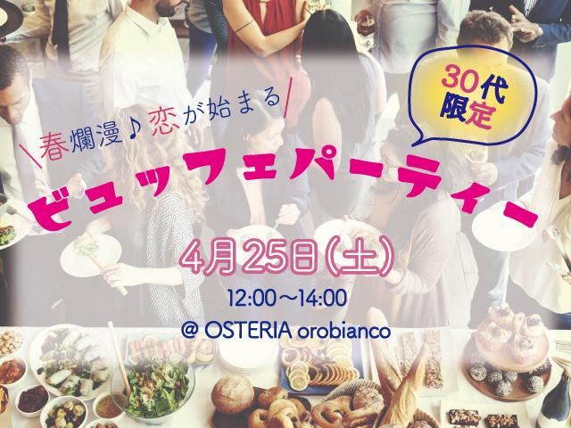 2020年04月25日(土)春爛漫♪恋が始まる ビュッフェパーティー
