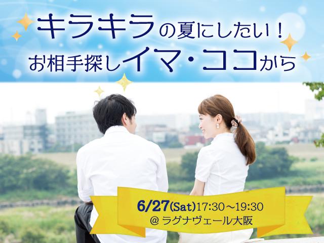 2020年06月27日(土)キラキラの夏にしたい!お相手探しイマ・ココから☆