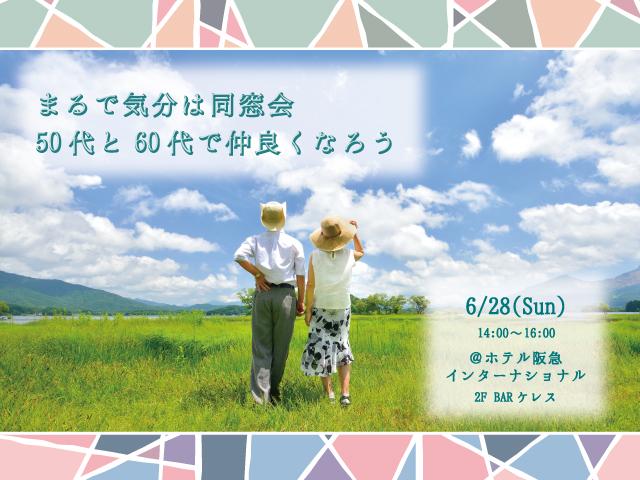 2020年06月28日(日)まるで気分は同窓会☆50代と60代で仲良くなろう