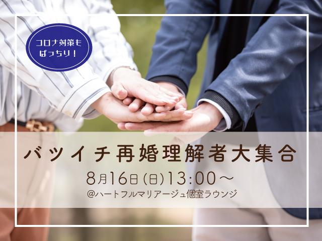 2020年08月16日(日 バツイチ再婚理解者大集合