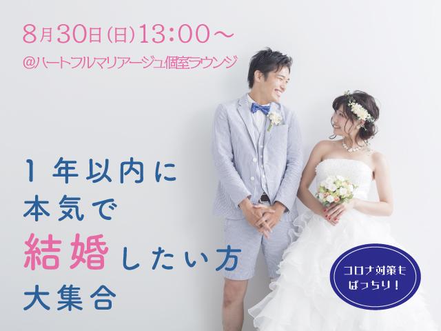 2020年08月30日(日)一年以内に本気で結婚したい方大集合