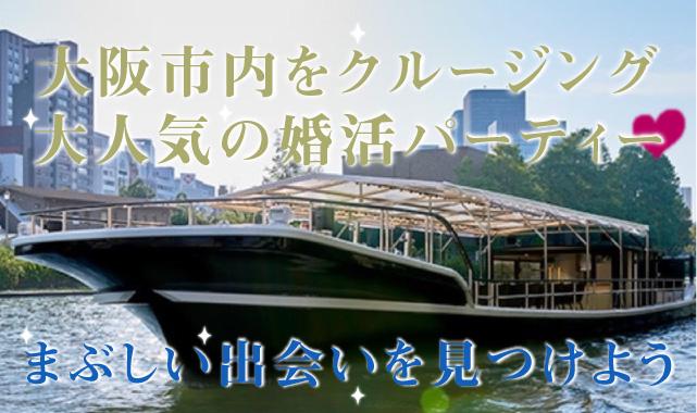 お見合いパーティー 大阪市